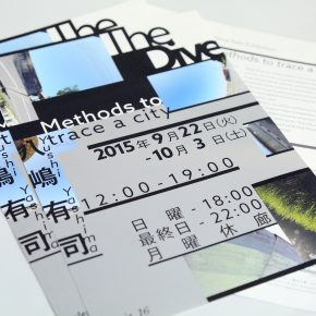 "Exhibition ""The Dive – Methods to trace a city"" galerie 16, Kyoto"